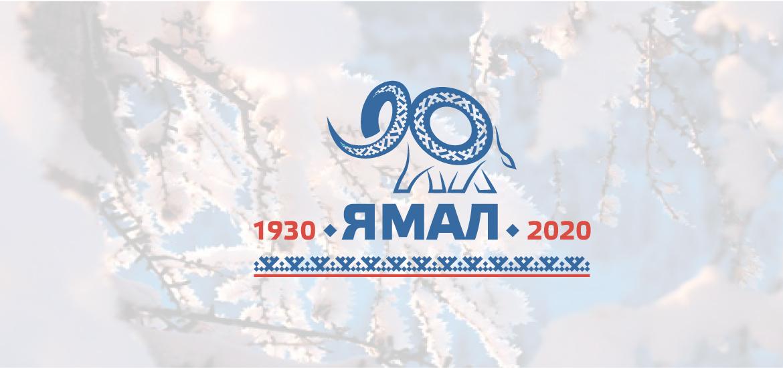 Брендбук и логотип 90-летия Ямала | Управление образования Администрации МО Красноселькупский район